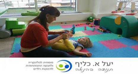 יעל אפלבוים כליף – פלדנקרייז ושיטת שלהב Child'Space לתינוקות וילדים עם עיכוב התפתחותי וצרכים מיוחדים