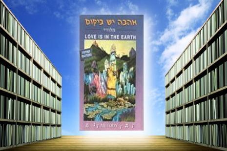 ספר אהבה יש ביקום