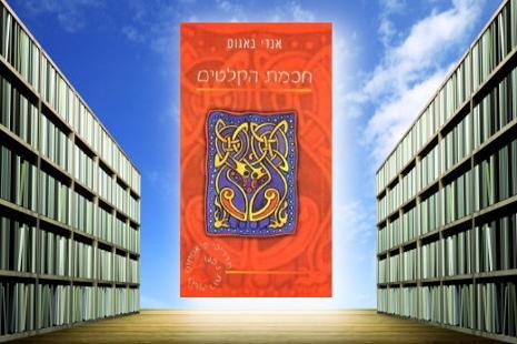 ספר חכמת הקלטים