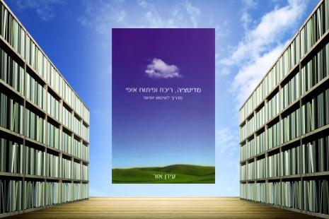 ספר מדיטציה, ריכוז ופיתוח אופי