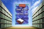 ספר המילון הענק של פשר החלומות