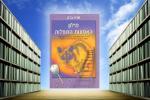 ספר מילון האמונות התפלות