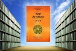 ספר התמורות אי צ'ינג