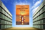 ספר אסטרולוגיה, טארוט ועץ החיים