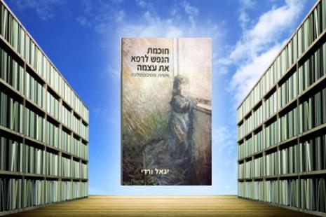 ספר חוכמת הנפש לרפא את עצמה
