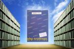ספר קורס נומרולוגיה שלם